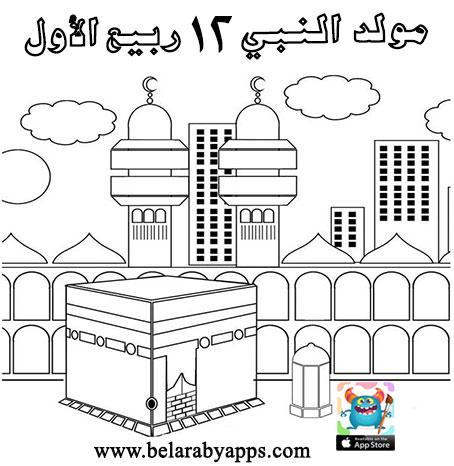 مولد النبي 12 ربيع الأول