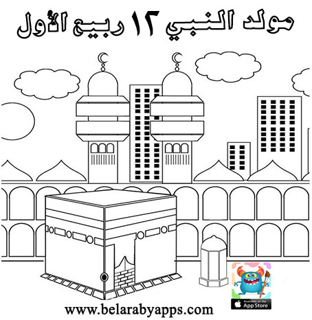 مولد النبي 12 ربيع الأول Islamic Coloring Pages for Kids