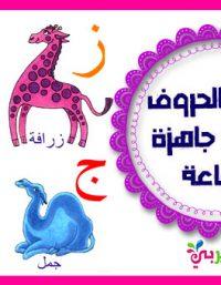 أوراق عمل كتابة الحروف العربية جاهزة للطباعة