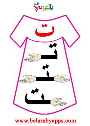 اشكال الحروف العربية
