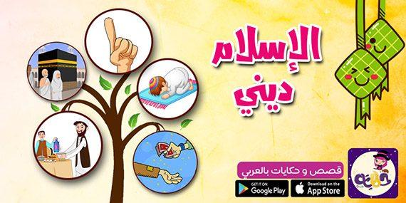 قصة مصورة عن اركان الاسلام للاطفال :: قصة الإسلام ديني