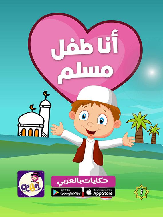 قصة اسلامية مصورة للاطفال عن أركان الإسلام الخمس