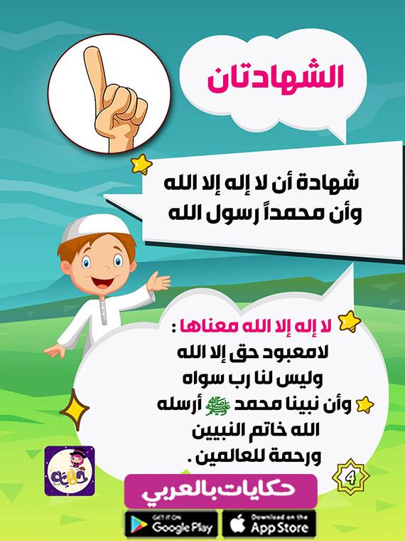شرح اركان الاسلام للاطفال
