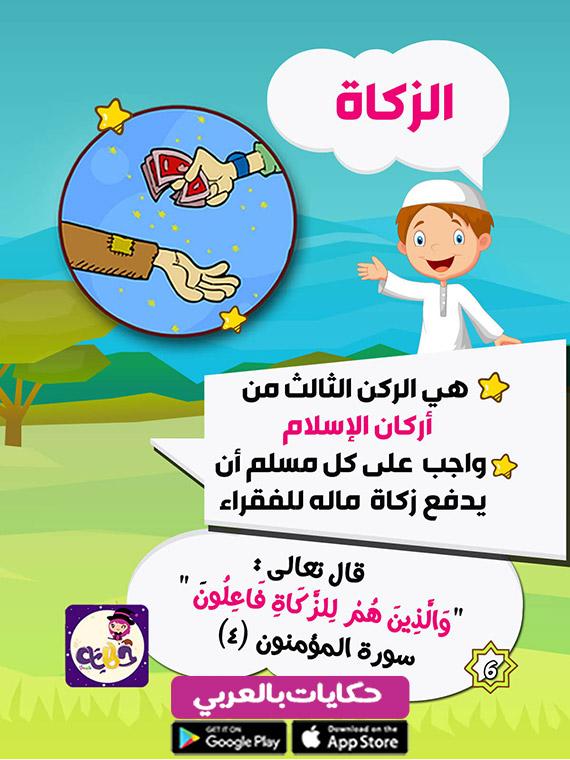 تعليم أركان الإسلام للأطفال بطريقة رائعة