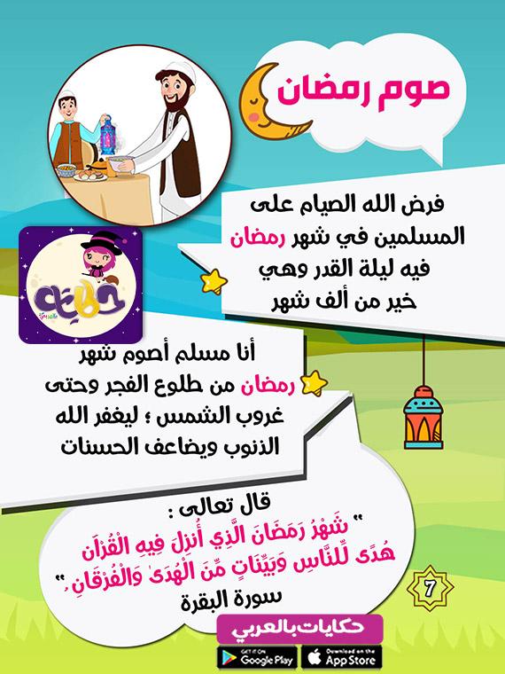 صوم رمضان :: اركان الاسلام الخمس