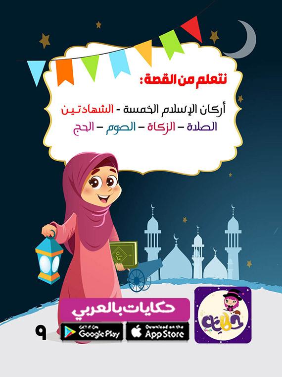 اركان الاسلام الخمس للاطفال :: قصص اسلامية للاطفال