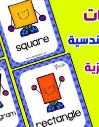 learning shapes for kids - تعليم الاشكال الهندسية للاطفال بالانجليزية :: بطاقات تعليمية