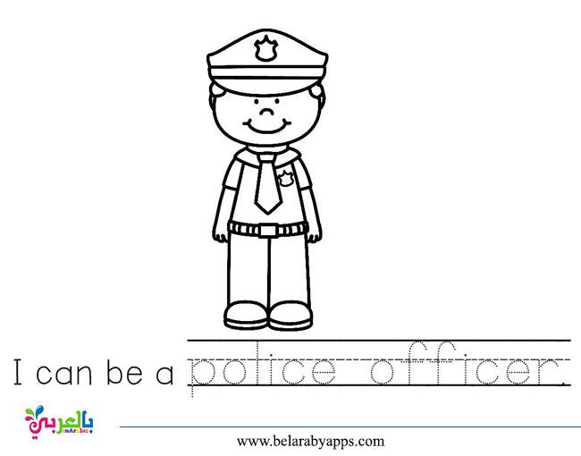 ماذا تريدين أن تكوني في المستقبل شرطي
