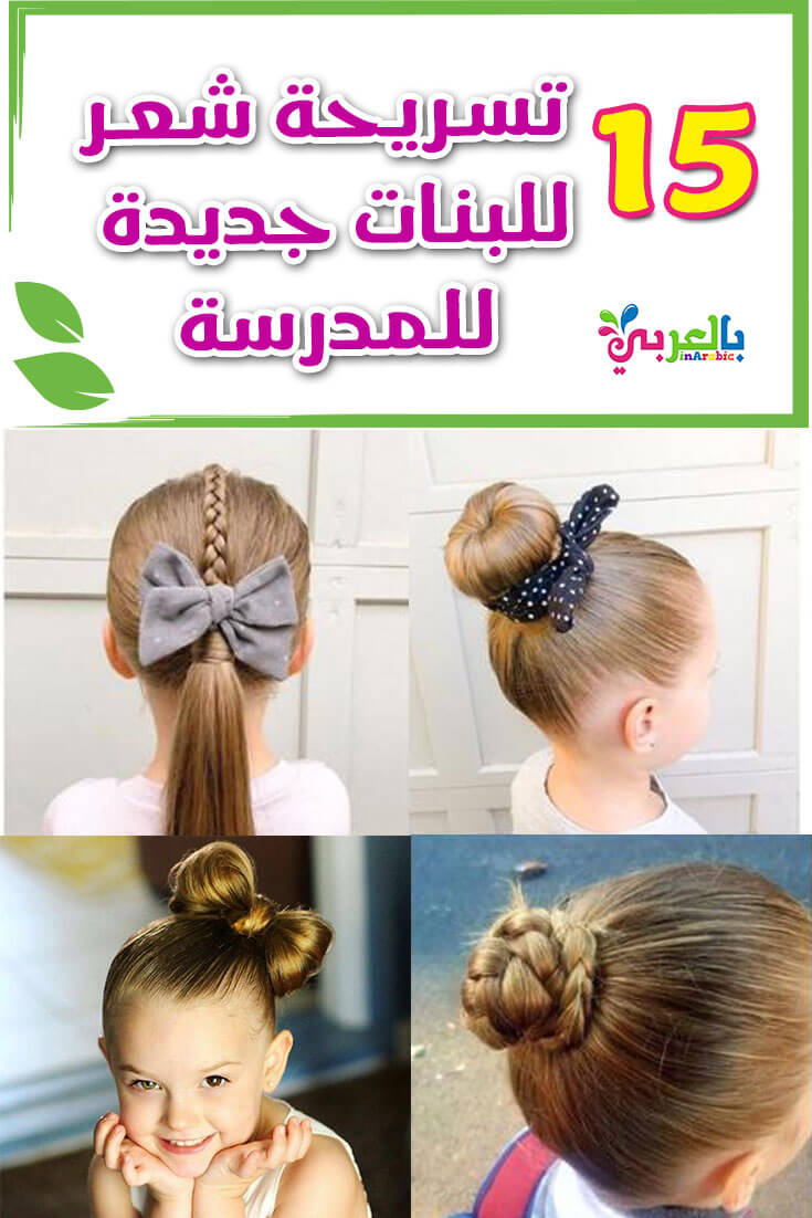 15 تسريحة شعر بنات جديدة للمدرسة