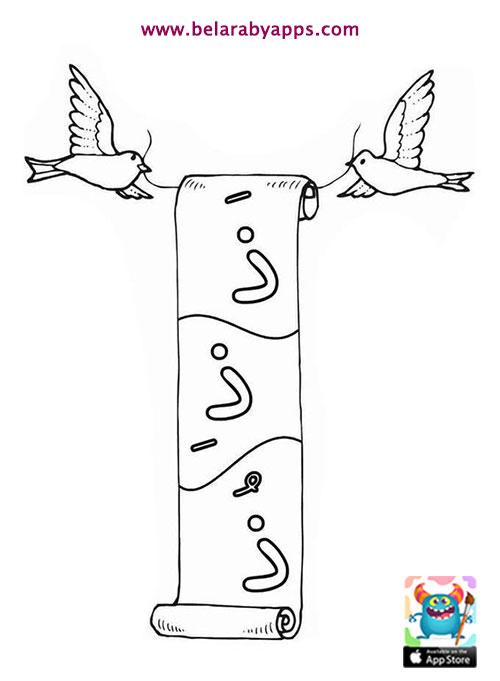 الحروف العربية الهجائية للتلوين بالحركات