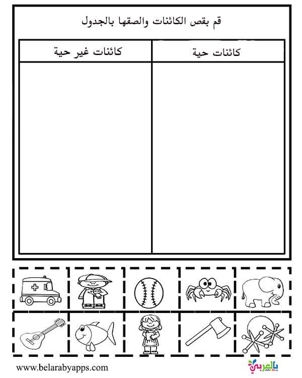 أوراق عمل عن الكائنات الحية وغير الحية للأطفال
