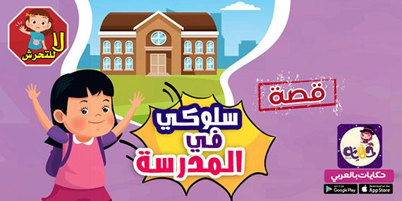 قصة مصورة لتعزيز السلوك الإيجابي للطالبات :: سلوكي في المدرسة