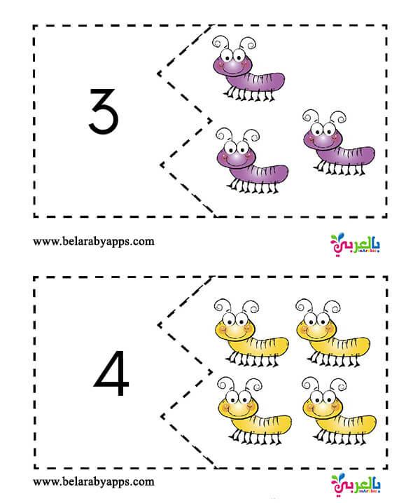 وسائل تعليمية لرياض الاطفال