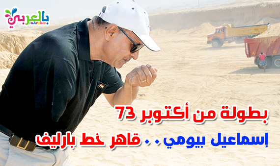 قصة عن بطل من ابطال حرب اكتوبر 73 .. إسماعيل بيومى قاهر خط بارليف