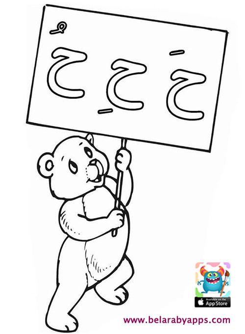 بطاقات الحروف العربية بالحركات للاطفال