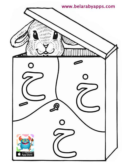 بطاقات الحروف العربية بالحركات