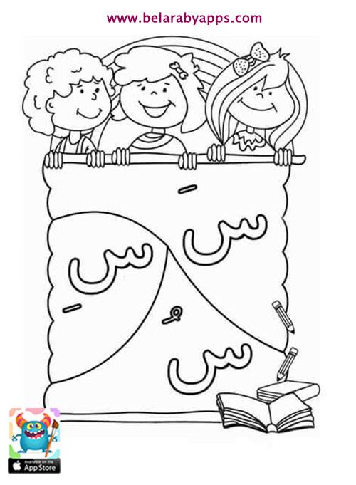بطاقات الحروف العربية بالحركات للتلوين جاهزة للطباعة