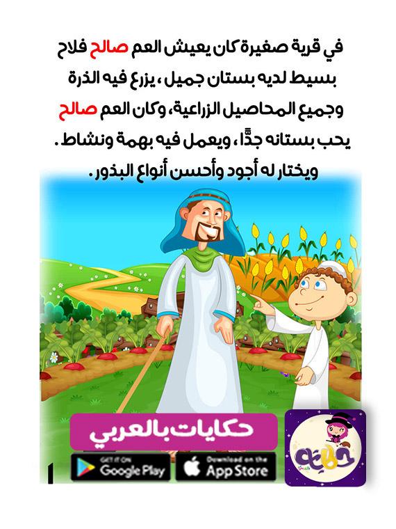 قصة مصورة عن سر النجاح للاطفال
