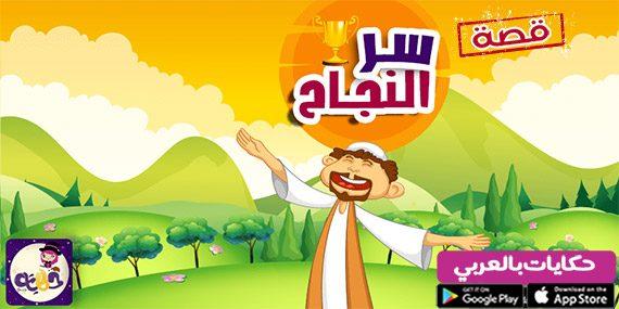 قصة مصورة عن سر النجاح للاطفال :: قصص محفزة للنجاح