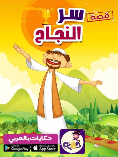 قصة مصورة عن النجاح للاطفال :: قصص محفزة للنجاح