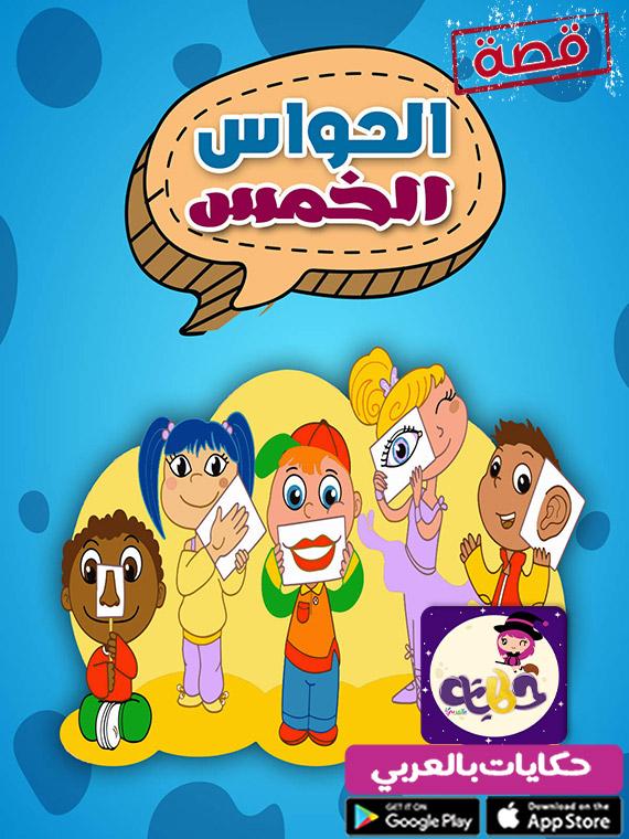 قصة الحواس الخمسة للاطفال :: قصص رياض الأطفال