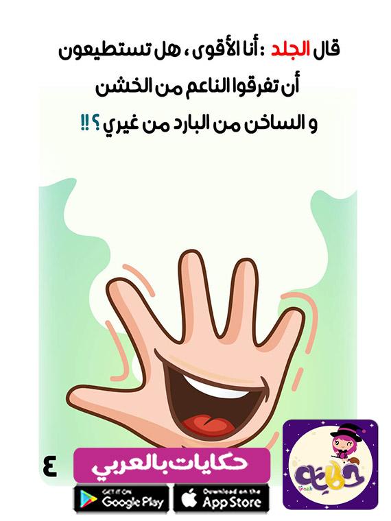 قصة بالعربي للاطفال :: حاسة اللمس للاطفال