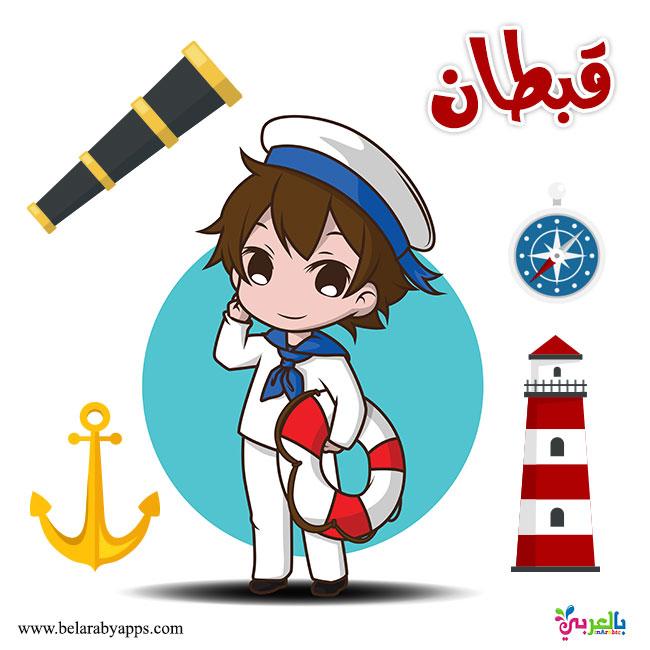 ادوات مهنة القبطان للاطفال