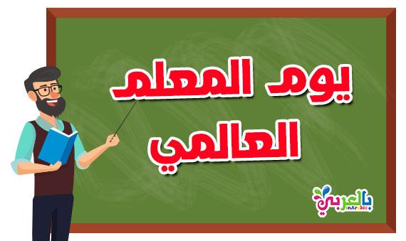 يوم المعلم العالمي .. رسالة عطاء ومستقبل وطن