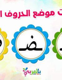 بطاقات الحروف الهجائية للأطفال في اول الكلمة -وسطها وآخرها