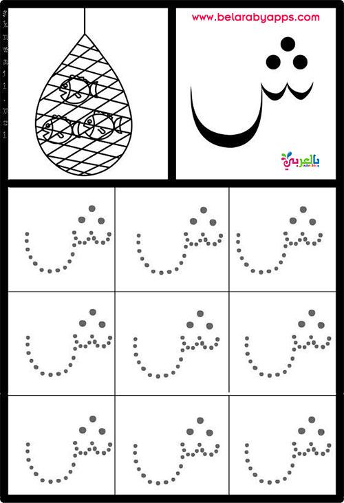 اوراق عمل للاطفال لتعليم الحروف وكتابتها