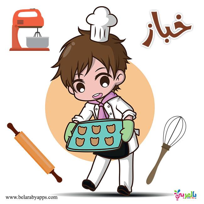 اسماء الوظائف بالصور للاطفال - مهنة خباز