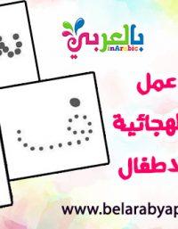 أوراق عمل كتابة الحروف الهجائية لرياض الأطفال جاهزة للطباعة