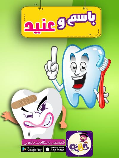 قصة باسم وعنيد قصة عن الاهتمام بنظافة الأسنان - قصص اطفال عن طبيب الاسنان