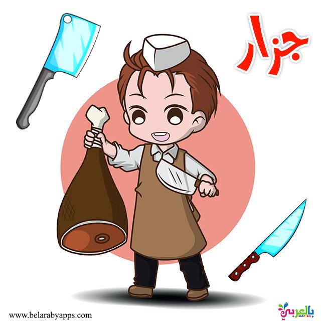 المهن والادوات بالصور للاطفال - مهنة الجزار