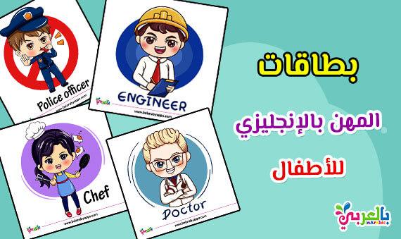بطاقات تعليم المهن بالانجليزي للأطفال
