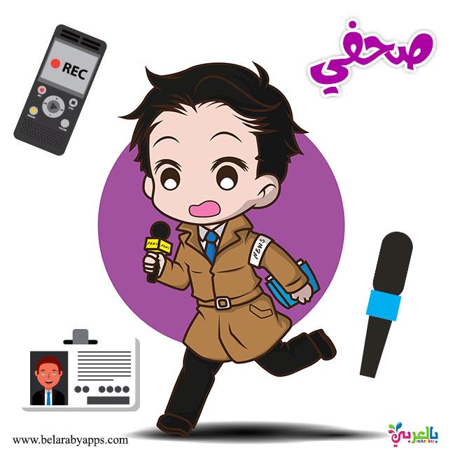 اصحاب المهن وادواتهم - مهنة الصحفي