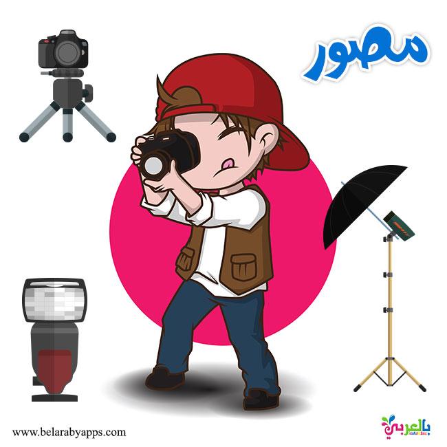 مهنة المصور للاطفال