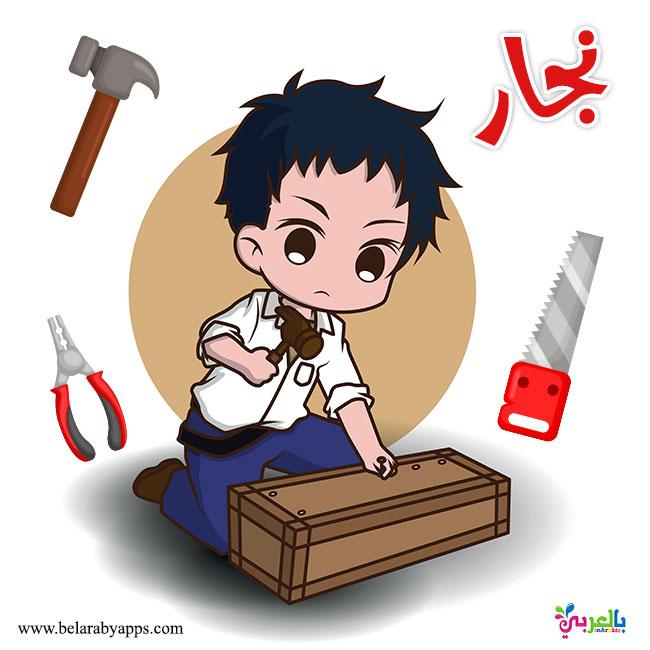 مهنة النجار للاطفال - بطاقات تعليم المهن للاطفال
