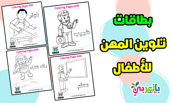 بطاقات تلوين المهن للاطفال :: تعليم المهن للاطفال بالصور