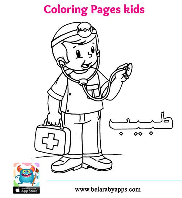 بطاقات تلوين المهن للاطفال تعليم المهن للاطفال بالصور