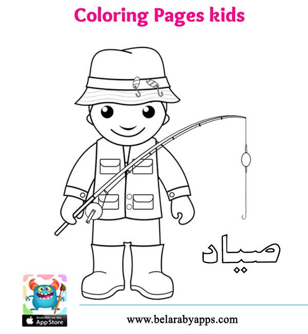 رسومات تلوين المهن للاطفال - مهنة الصياد