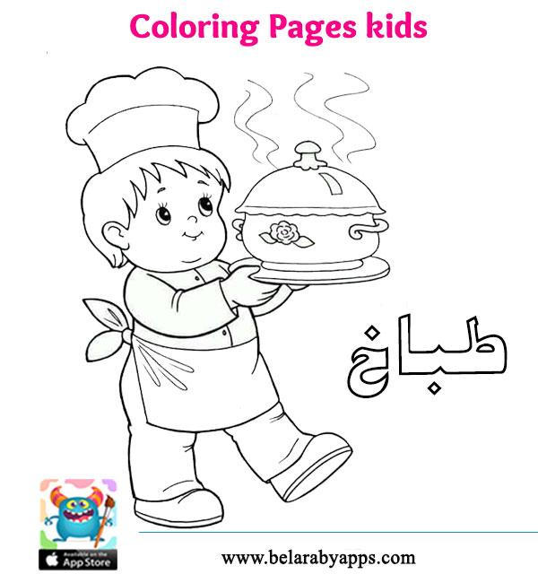 رسومات تلوين المهن للاطفال