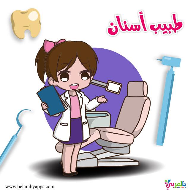 مهنة طبيب الأسنان للاطفال