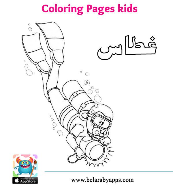 صور تلوين لرياض الاطفال عن المهن