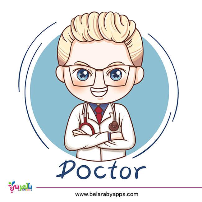 المهن بالإنجليزي للاطفال - مهنة الطبيب