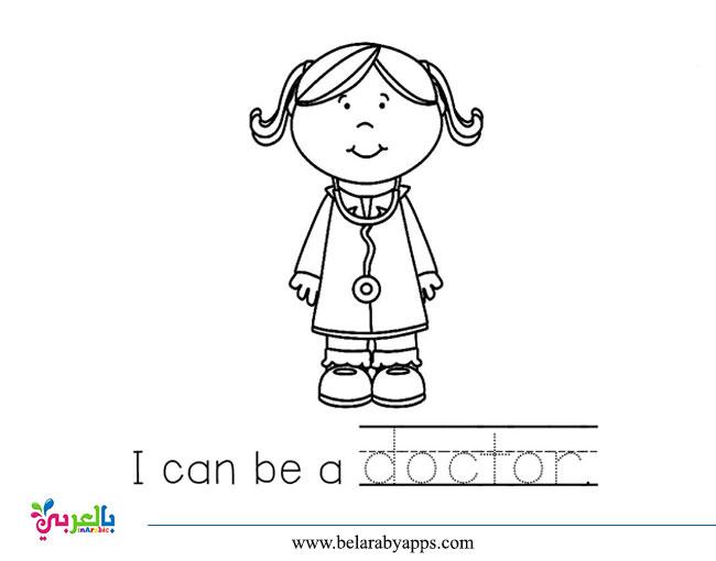 عندما أكبر أريد أن أكون ... طبيب
