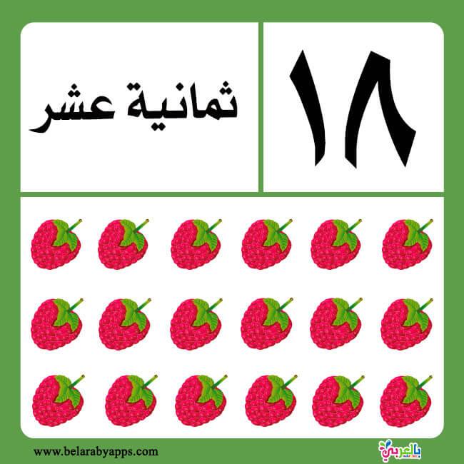 بطاقات الارقامالعربية من 1 الى 20