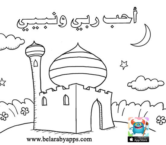 رسومات للتلوين عن المولد النبوي الشريف