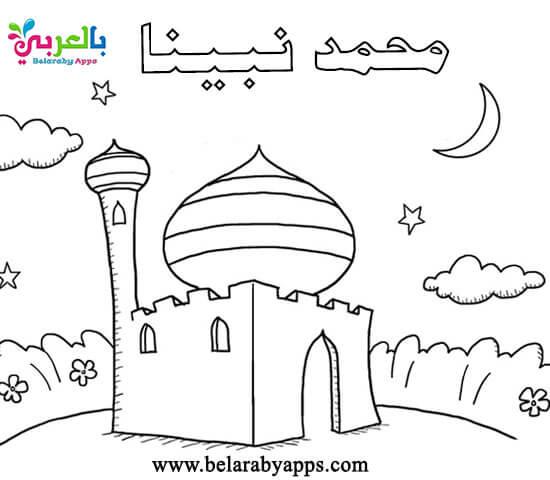 رسمة مسجد مع عبارة محمد نبينا مفرغة للطباعة