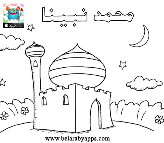 رسم المولد النبوي للتلوين للاطفال
